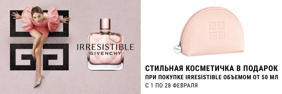 Givenchy IRRESISTIBLE СТИЛЬНАЯ КОСМЕТИЧКА В ПОДАРОК