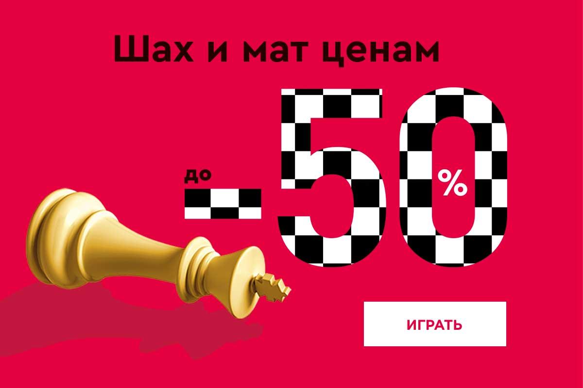 Шах и мат ценам до -50%
